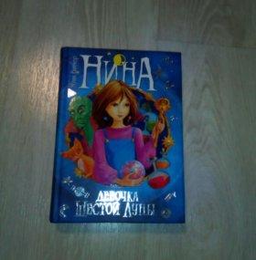 """Книга """"Нина девочка шестой луны"""""""