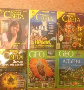 Журналы Вокруг Света