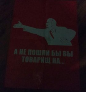плакат с. лениным