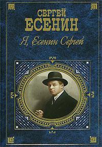 Книга Есенина