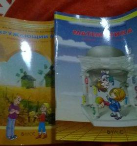 Учебники за 1 класс стоимость за 2 уч.