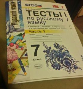 Тесты по Русскому языку.