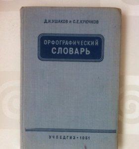 Орфрграфический словарь 1951
