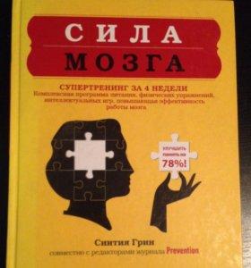 """Книга """"Сила мозга"""", подарок, психология"""