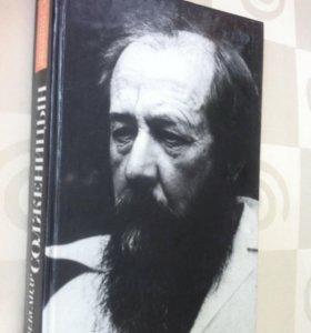 А.Солженицын