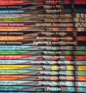 Лицензионные диски DVD с к/ф Великие кинороманы