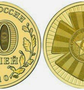 10р ГВС 2010 65 лет ВОВ (Бантик)