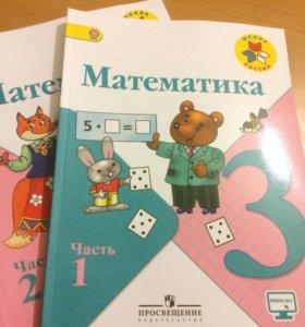 Учебники математика  3 класс