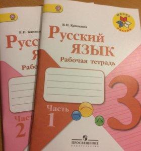 Рабочие тетради русский язык 3 класс