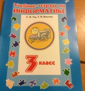 Учебник по информатике 3 класс