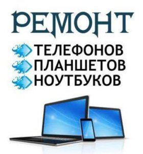 Ремонт|сотовых|ноутбуков