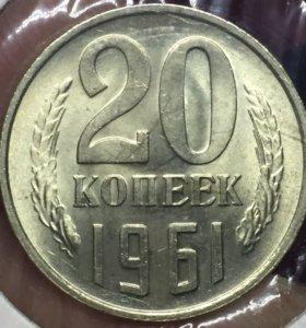 20 копеек 1961 UNC