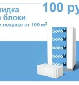 Блок бонолит 1 сорт с доставкой и разгрузкой
