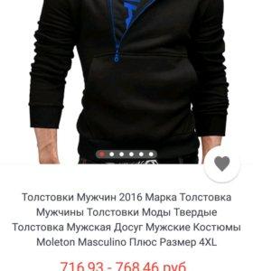 Мужской толстовка
