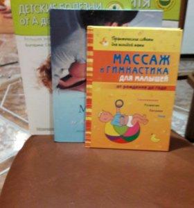 Книги для мам и их малышей