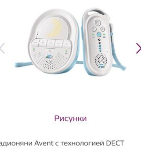 Радионяни Avent с технологией DECT