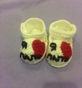Пинетки для новорождённого