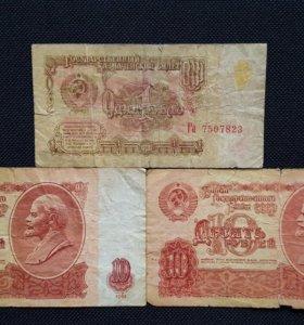 Банкноты советского периода (1961г)