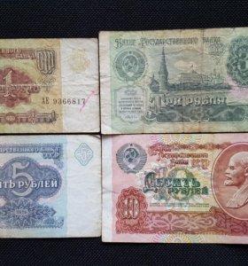 Банкноты российского периода (1991г)