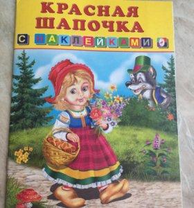 Книжка. Красная Шапочка. Перро Ш.
