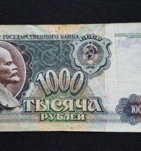 Банкноты российского периода  (1992г)