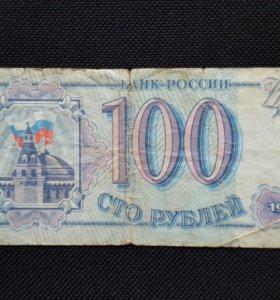 Банкноты российского периода (1993г)