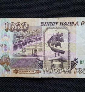 Банкноты российского периода(1995г)