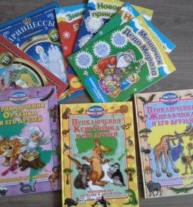Новые детские книги, расскраски.