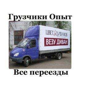 Грузоперевозки Грузчики Транспорт переезды