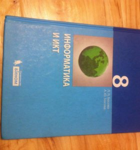 Продам учебник информатики на 8 класс