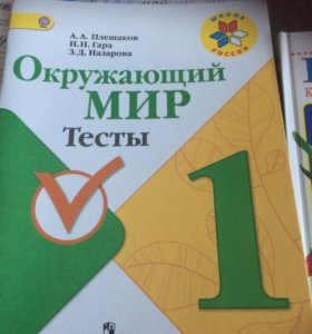 Книги по программе школа России