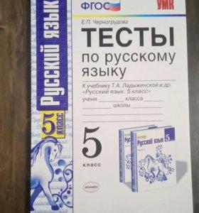 Тесты по русскому языку(5класс)