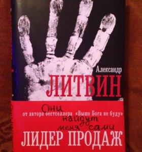 """А. Литвин """"Они найдут меня сами"""""""