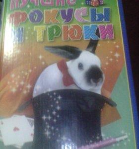 Книга для обучения, Фокусом и трюком.