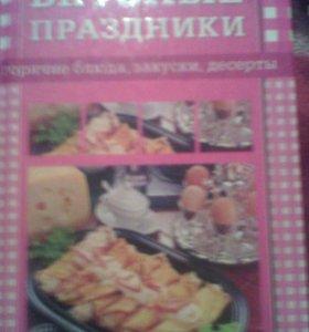 Книга 'Вкусные праздники'.