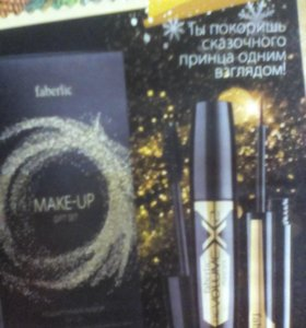 Подарочный набор Make-up