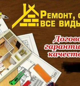 Все виды строительства