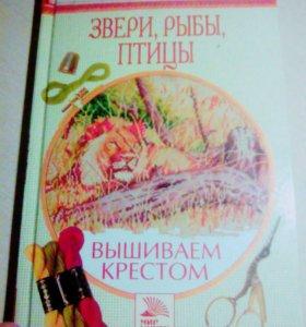 Книга по вышиванию крестиком