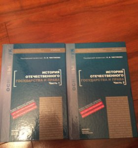 Учебник по истории гос-ва и права России