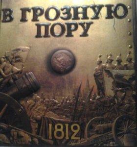 Интерактивная книга про войну 1812г.