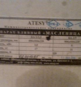 "Аппарат блинный ""масленица"" atesy"