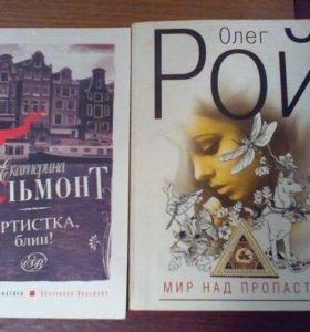 Книга Олега Рой