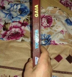 Книга по тоетам. ..