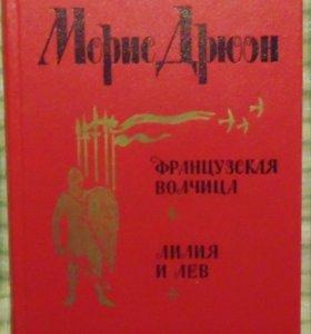 Книга Романы Мориса Дрюона