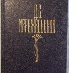 Книга Д Мережковский Сочинения в 4-х томах