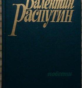 Книга Валентина Распутина