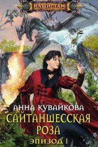 Книги Анна Кувайкова