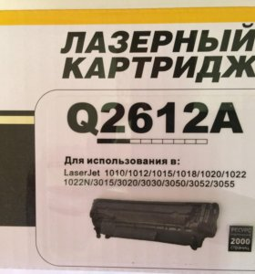 Картридж совместимый Q2612A