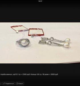 Серебро 925 проба с жемчугом и цирконами Новое