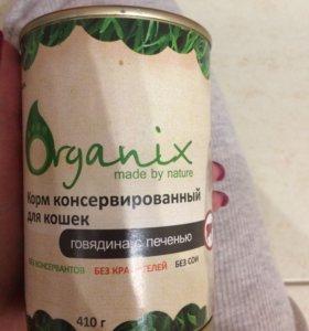 Корм для кошек Organix 410 гр